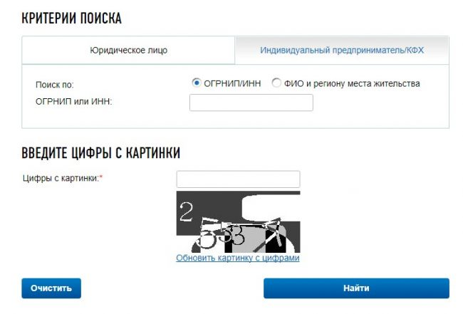 Форма поиска в сервисе «Риски бизнеса: проверь себя и контрагента»