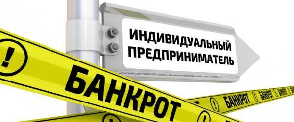 как проверить банкротство индивидуального предпринимателя