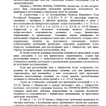 Определение суда_3