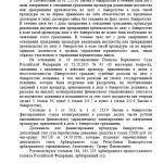 Определение суда_4