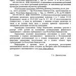 Определение суда_5