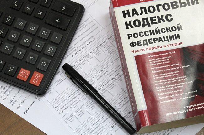 Налоговый кодекс РФ, калькулятор и документы