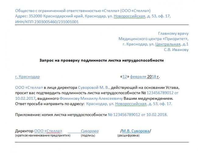 Образец заявления о предоставлении данных по б/листу