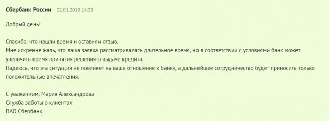 Скриншот ответа Сбербанка клиенту о сроках рассмотрения заявки на кредит