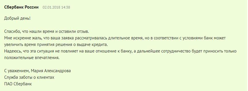 мфо до 100000 рублей без отказа