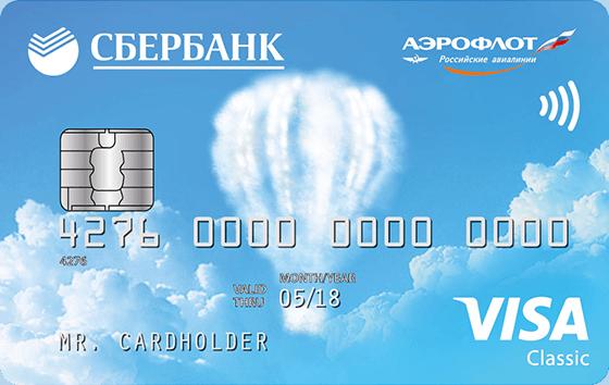 Карта Visa Aeroflot Сбербанка