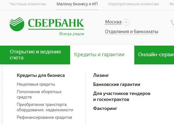 Скрин перечня кредитных продуктов для бизнеса на сайте Сбербанка