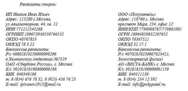 Пример указания реквизитов ИП в договоре
