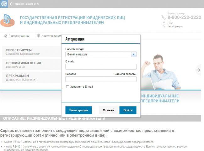 Форма регистрации пользователей на сайте ФНС