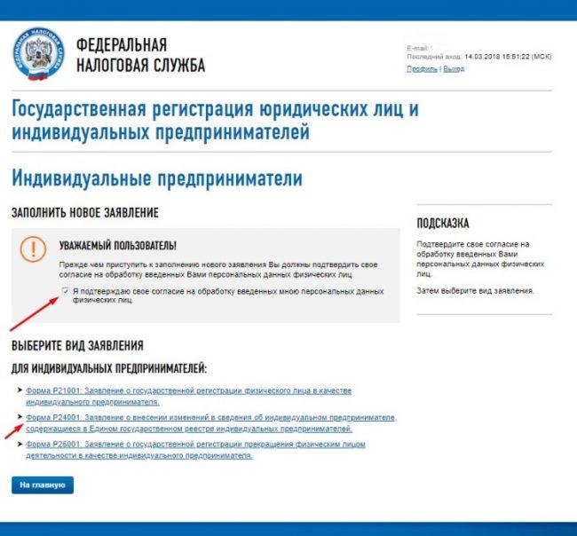 Форма выбора действия на сайте ФНС