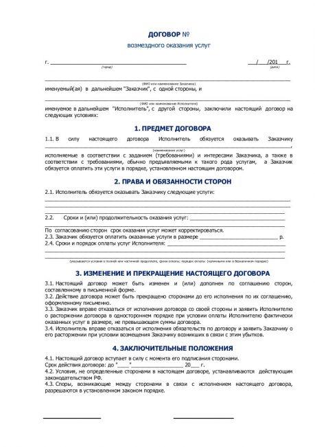 Пример договора оказания услуг