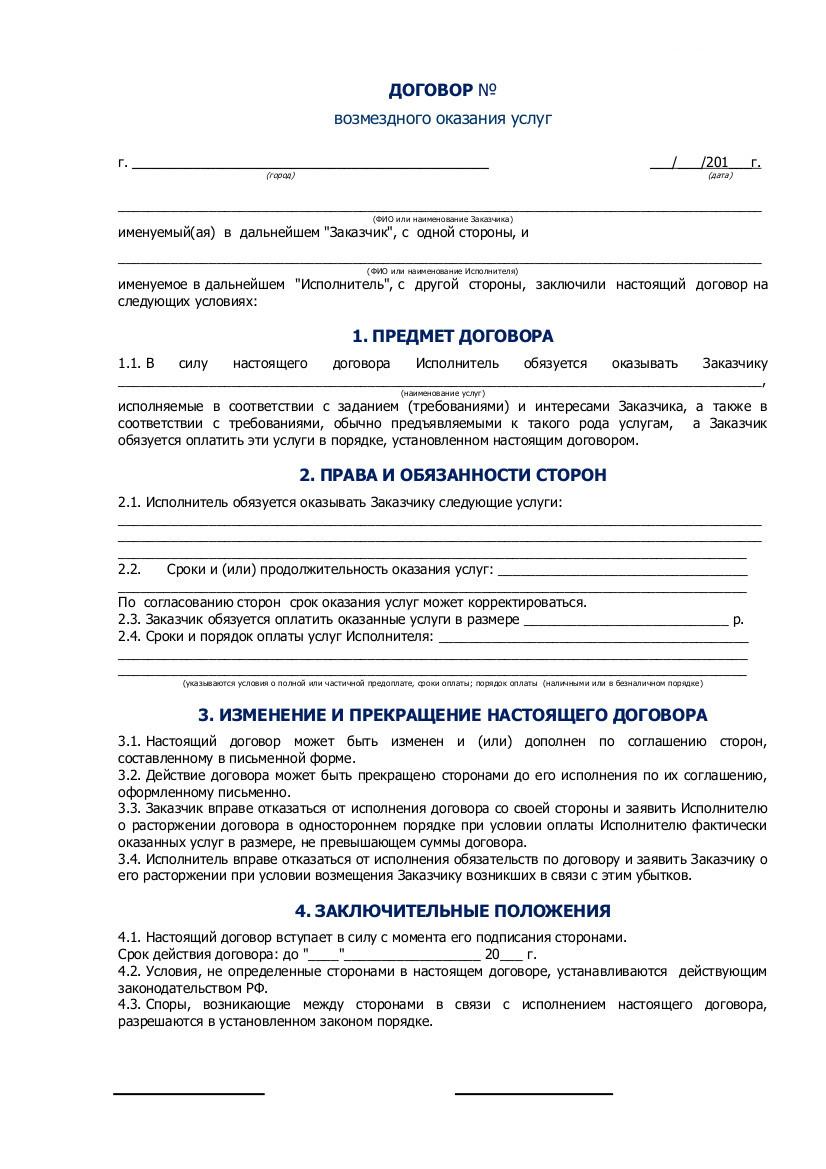 Договор по строительству между ип и юридическим лицом