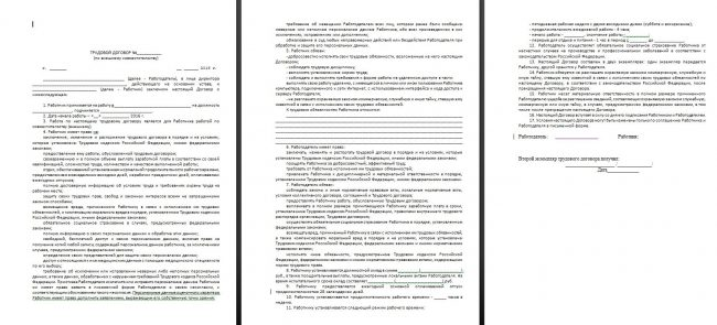 Образец трудового договора с внешним совместителем