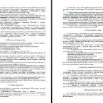 Продолжение образца трудового договора с внутренним совместителем