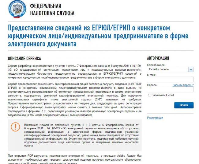 Форма входа в раздел на сайте ФНС для получения заверенной выписки из реестров ЕГРЮЛ либо ЕГРИП