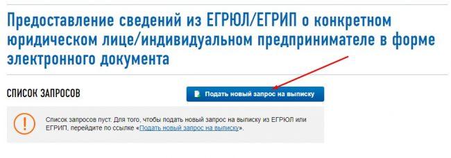 Один из этапов оформления запроса на получение заверенной выписки из ЕГРИП-реестра в электронной форме