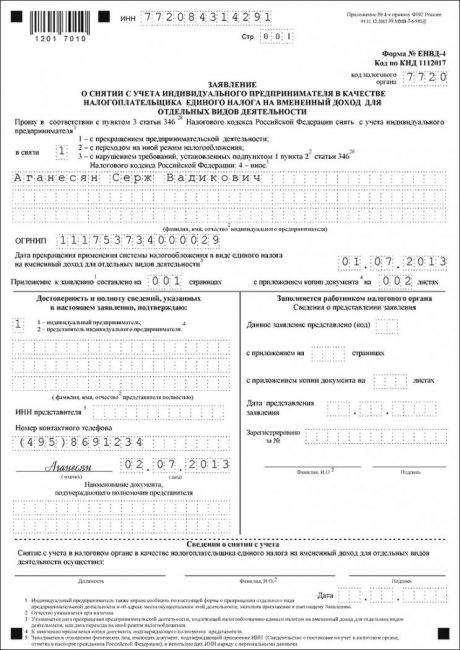 Заявление о снятии с учёта ИП в качестве налогоплательщика ЕНВД