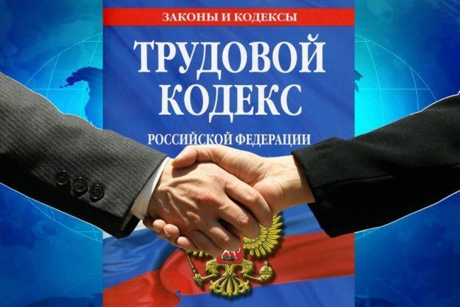 Рукопожатие на фоне ТК РФ