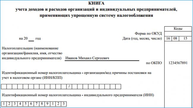 КУДиР, титульный лист (пример)
