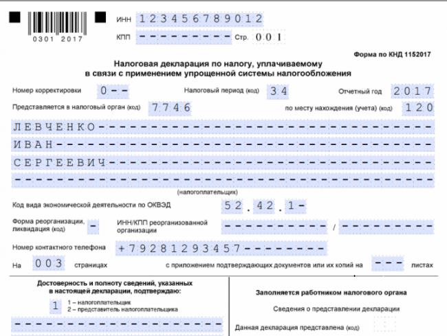 Декларация по УСН, титул-лист