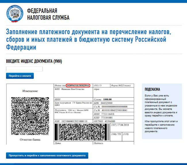 Заполнение платёжного документа на перечисление налогов, сборов и пр. (страница портала ФНС)