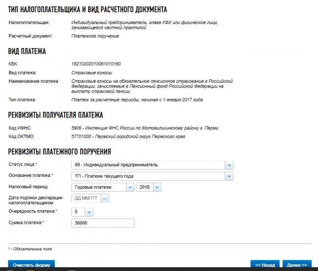 Заполнение реквизитов платёжки на сайте ФНС
