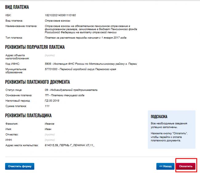 Заполнение реквизитов плательщика на сайте ФНС