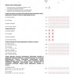 Раздел №2.1.1. декларации по УСН