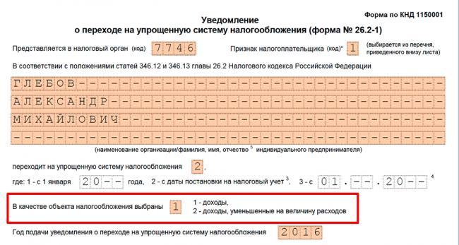 Уведомление о переходе на упрощёнку по форме № 26.2–1