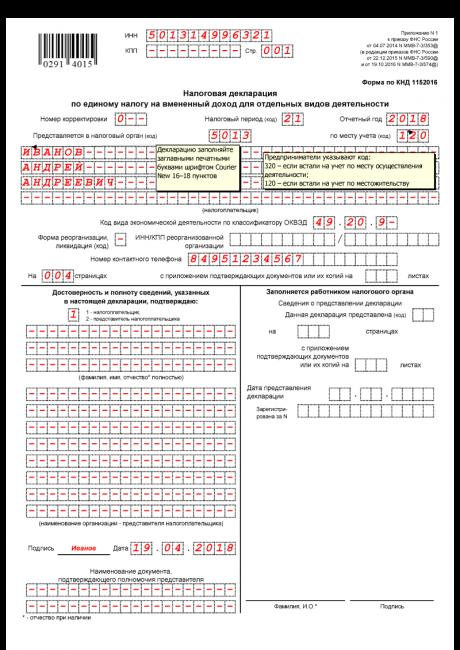 Налоговая декларация по ЕНВД (образец)