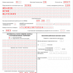 Титульный лист декларации по УСН (пример)