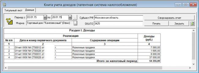 Книга учёта ИП на ПСН — электронный вариант