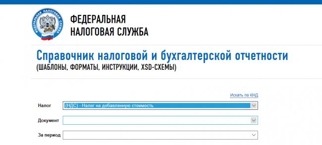 Скрин страницы «Справочник налоговой отчётности»