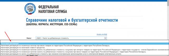 Скрин страницы «Справочник налоговой отчётности», выбор документа