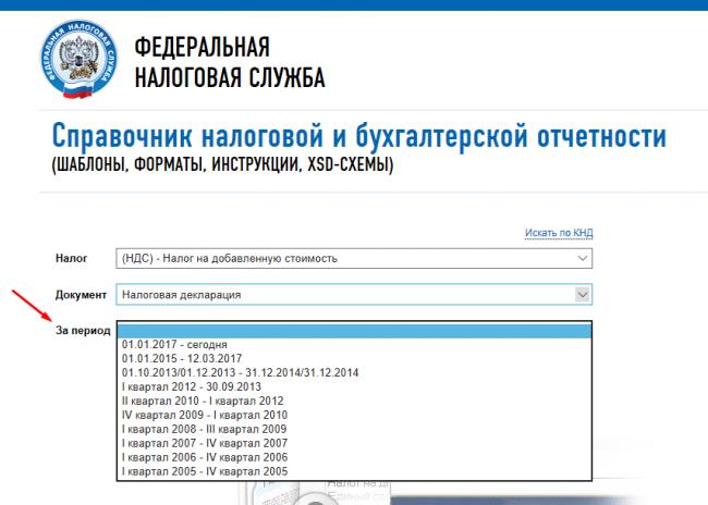 Скрин страницы «Справочник налоговой отчётности», выбор периода