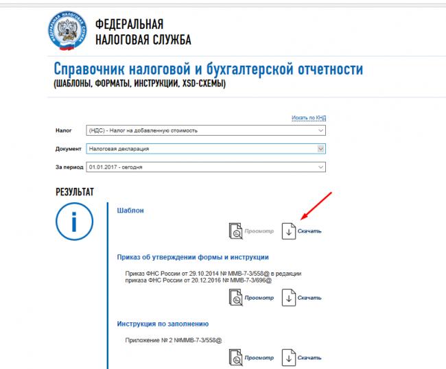 Скрин страницы «Справочник налоговой отчётности», результат