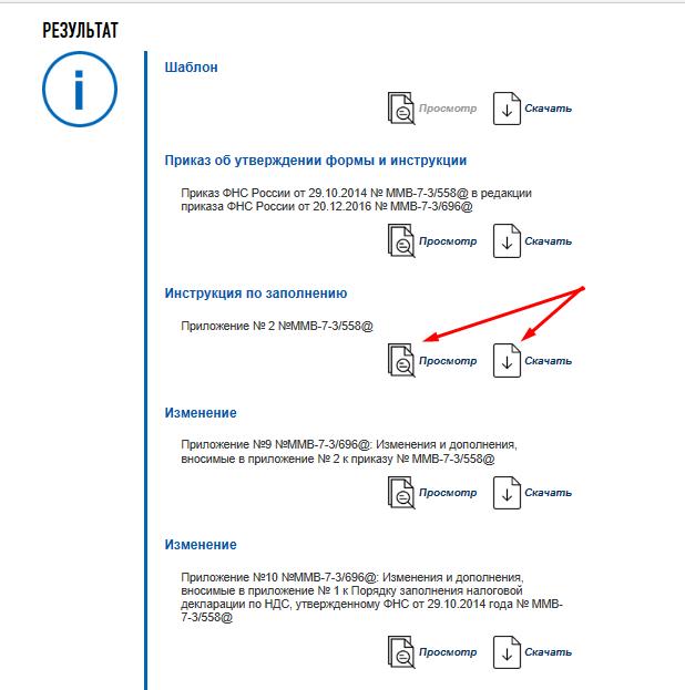 Скрин страницы «Справочник налоговой отчётности», инструкция