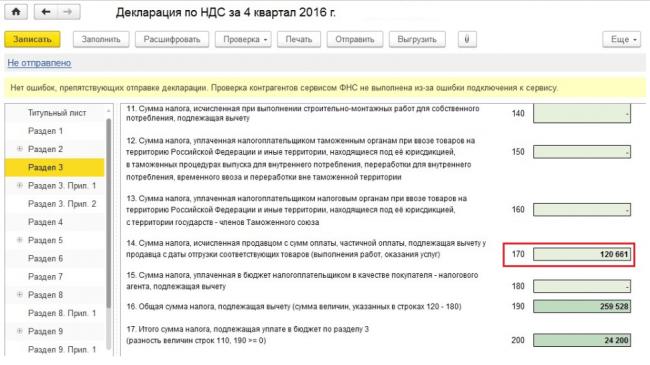 Скрин страницы при заполнении декларации НДС