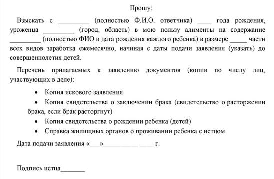 Основная часть искового заявления на алименты (требования)