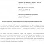 Образец заявления для изменения способа выплат алиментов, стр. 1