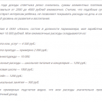 Образец заявления для изменения способа выплат алиментов, стр. 2
