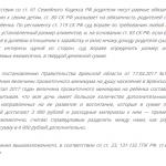 Образец заявления для изменения способа выплат алиментов, стр. 3