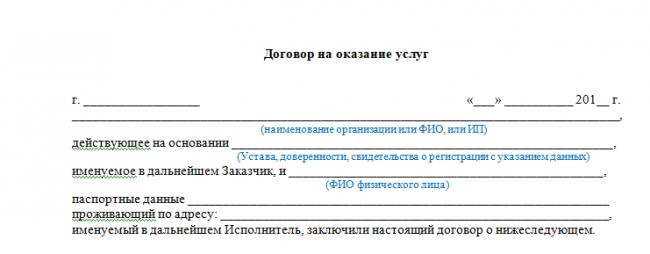 Договор на оказание услуг (шапка ГПД)