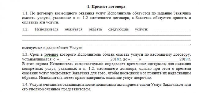 Договор на оказание услуг (предмет ГПД)