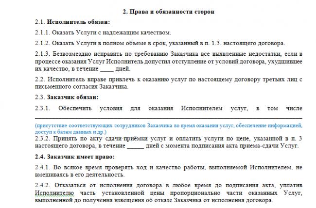Договор на оказание услуг (права и обязанности сторон ГПД)