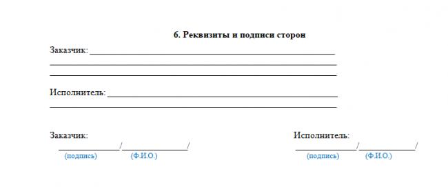 Договор на оказание услуг (реквизиты и подписи в ГПД)