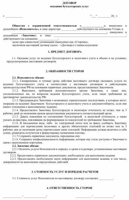 Шаблон договора с бухгалтерской компанией, страница 1