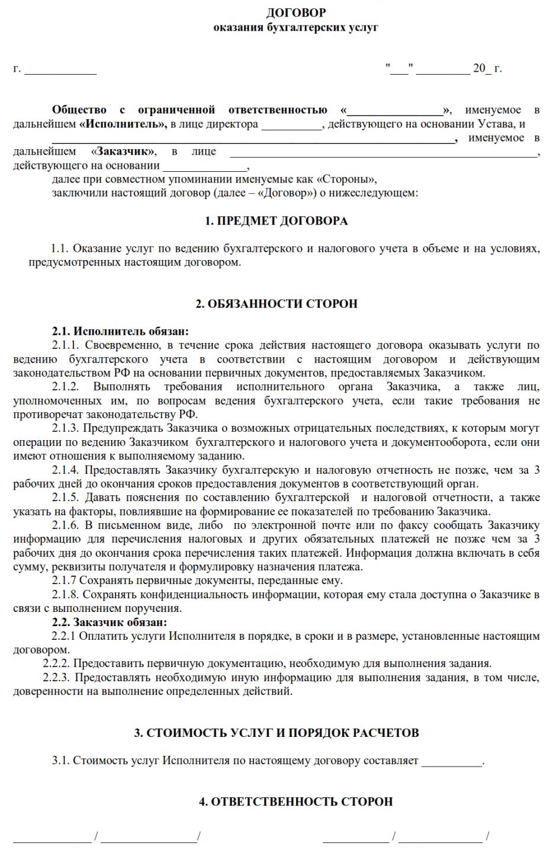 Форма договора о бухгалтерском обслуживании центральный дом бухгалтеров астана