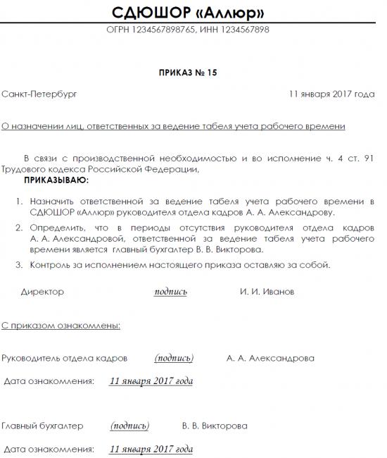 Приказ о назначении лиц, ответственных за ведение табеля (образец)