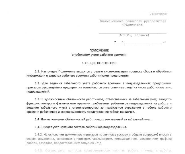 Положение о табельном учёте (первый лист)